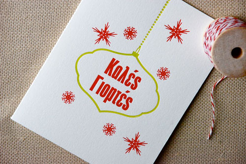 Kales Giortes Letterpress Ornament Card